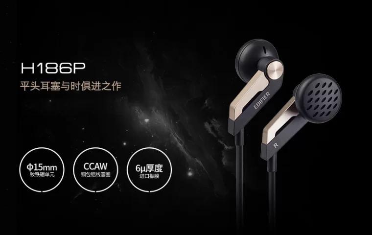 Edifier/漫步者 h186p 耳塞式耳机