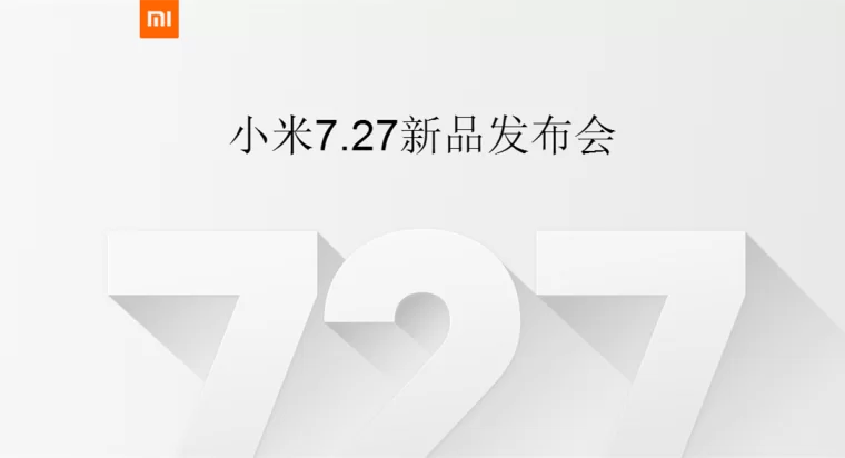 小米 7 月 27 日新品发布会