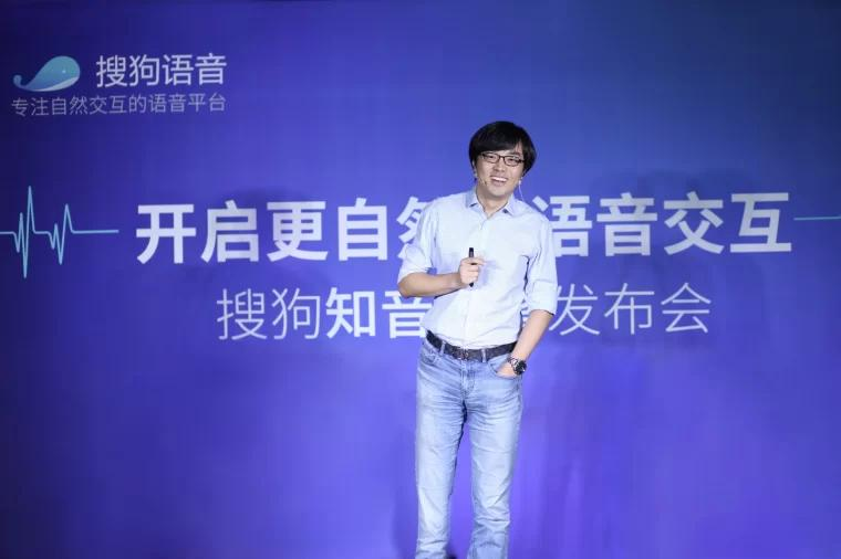 搜狗CTO杨洪涛