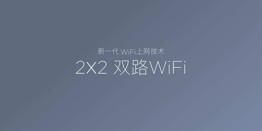 2×2 双路 WiFi