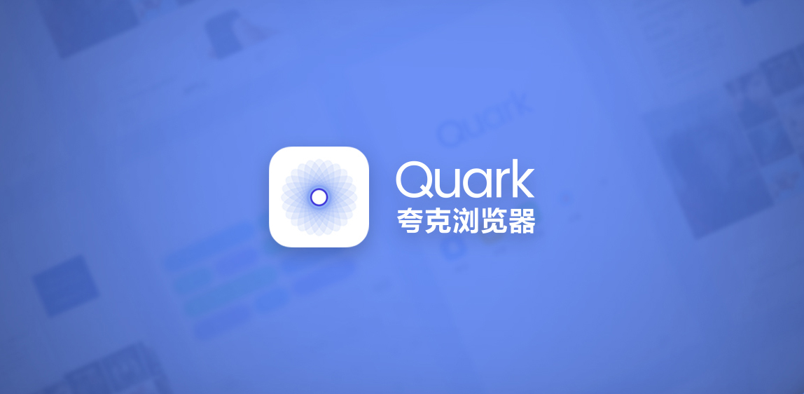 Quark Browser