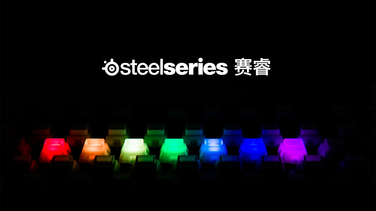 SteelSeries 赛睿