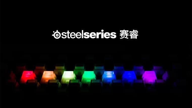 SteelSeries 赛睿