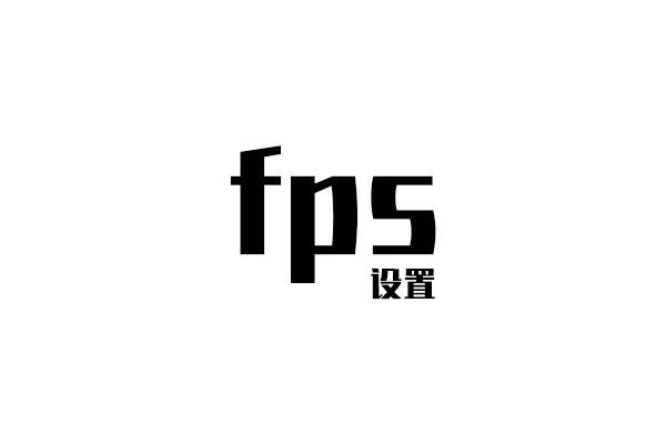 fps 设置