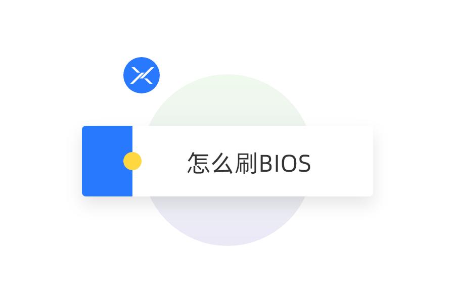 刷 BIOS