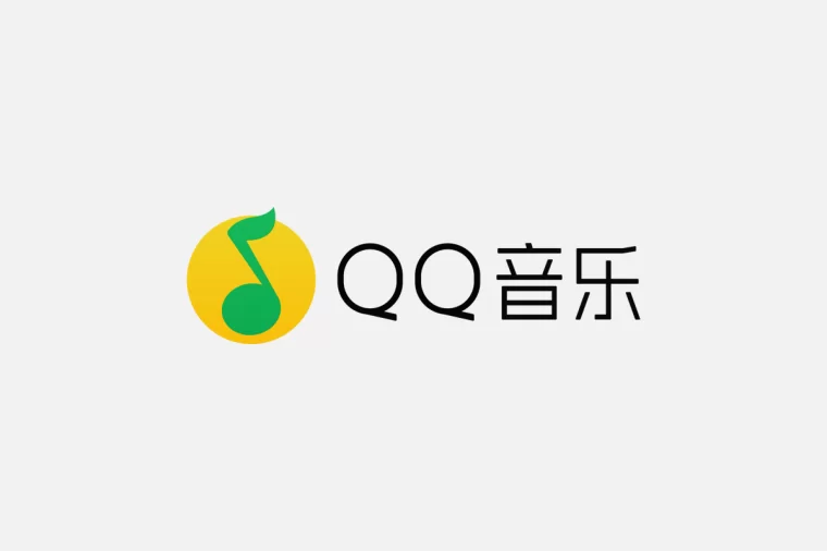 QQ 音乐 QQyinyue