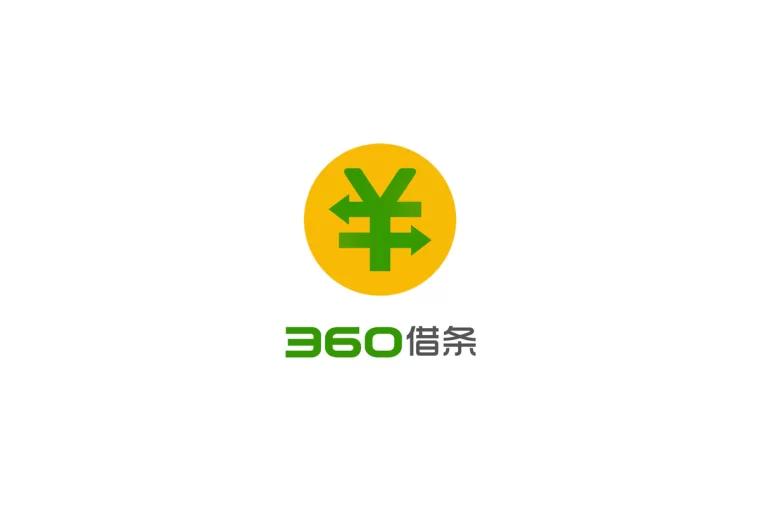 360 借条