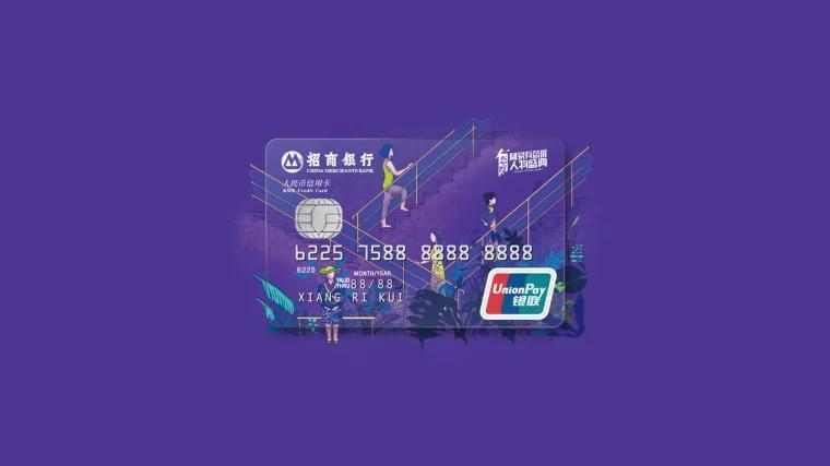 CMB CREDIT CARD 招商银行信用卡