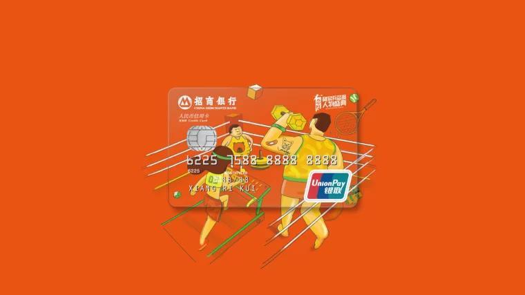 China Merchants Bank Credit Card 招商银行信用卡