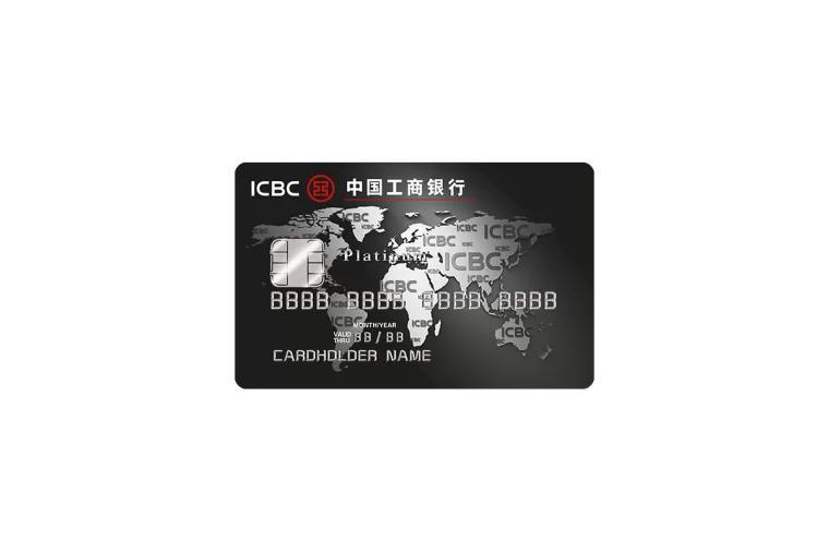ICBC card 工商银行卡