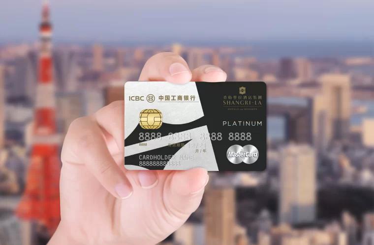 ICBC credit card 工商银行信用卡