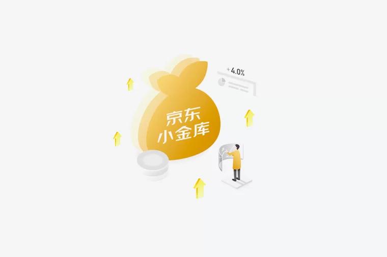 JDXJK 京东小金库