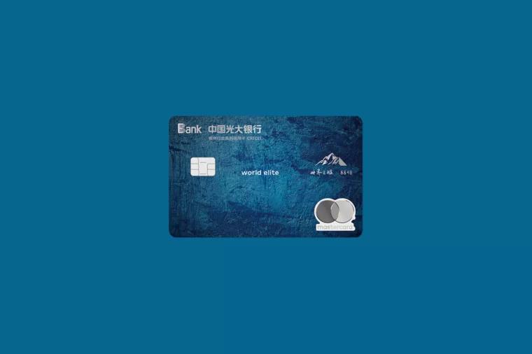 China Everbright Bank Credit Card 中国光大银行信用卡