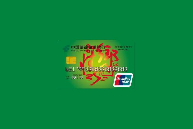 Postal Savings Bank of China 中国邮政储蓄银行卡