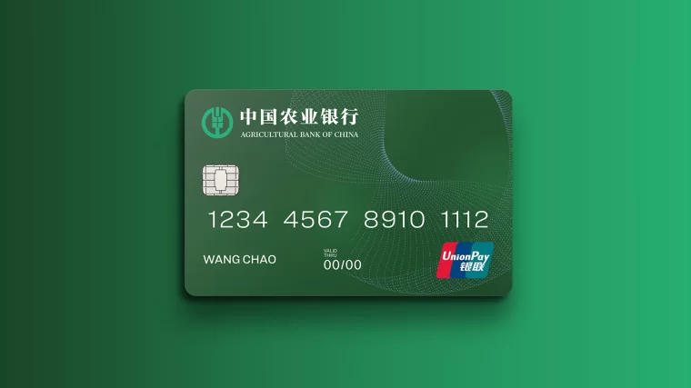 abc credit card 中国农业银行银联信用卡