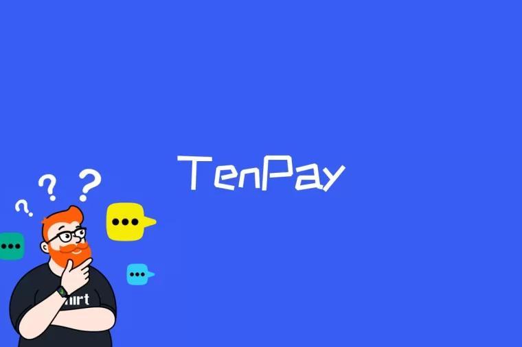 TenPay是什么
