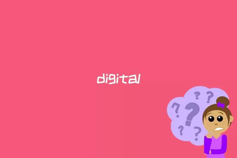 什么是digital