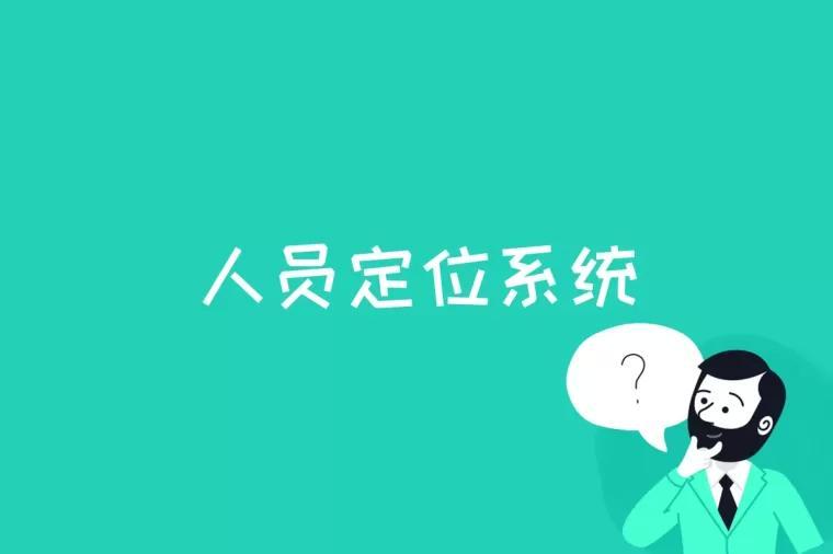 人员定位系统是什么