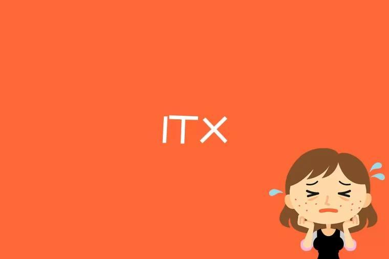 ITX是什么