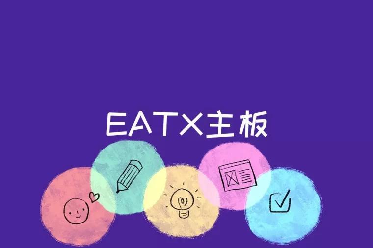 EATX主板是什么