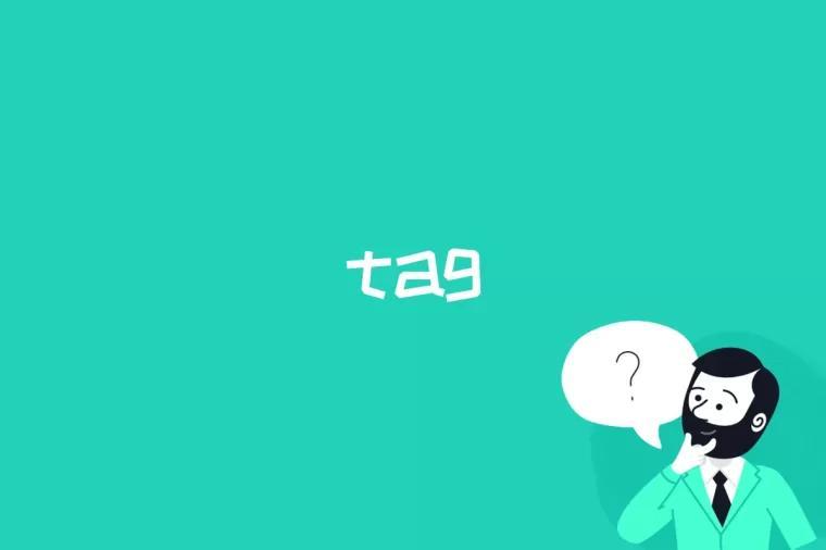 tag是什么