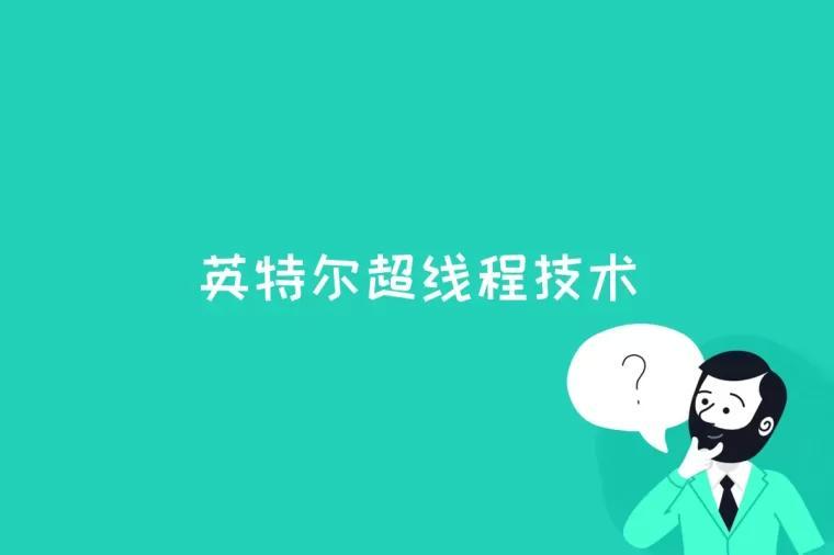 英特尔超线程技术是什么