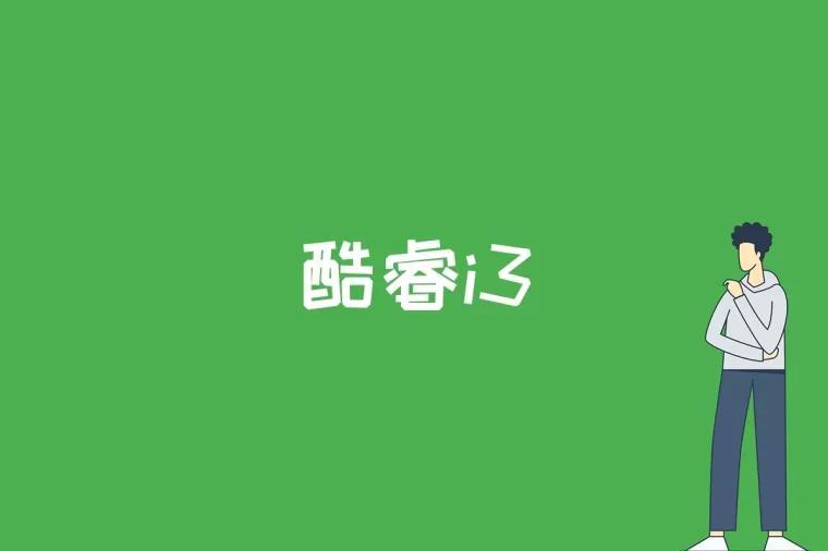 酷睿i3是什么