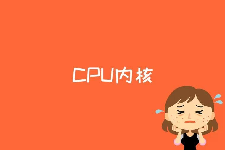 CPU内核是什么