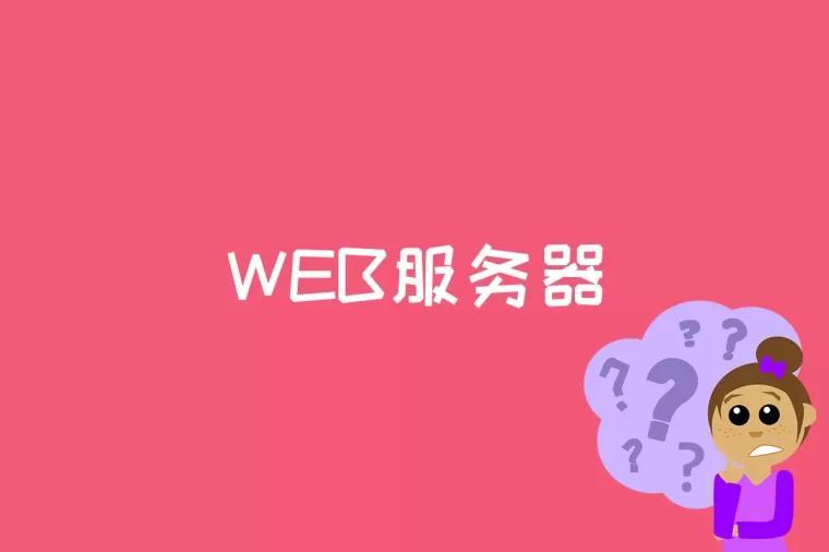 WEB服务器是什么