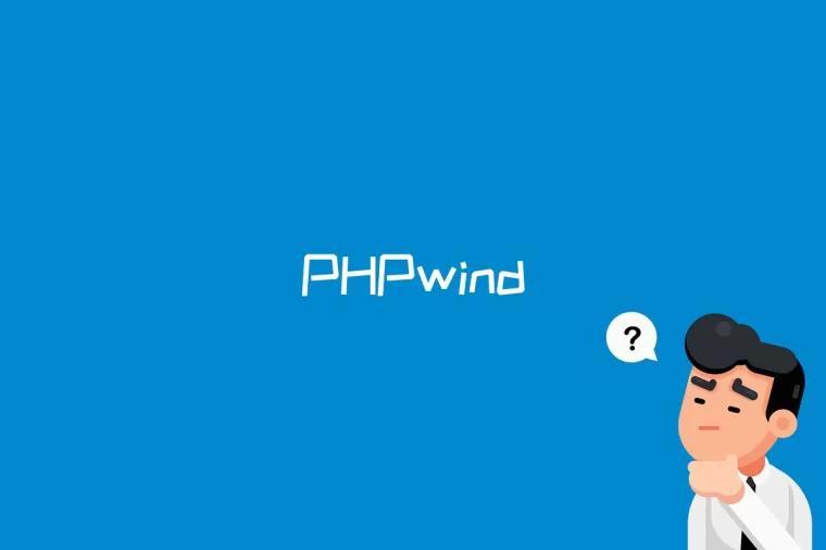 PHPwind是什么