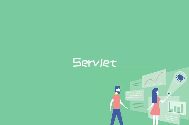 Servlet是什么