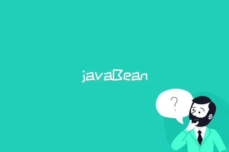 javaBean是什么