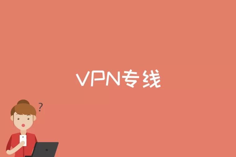 VPN专线是什么