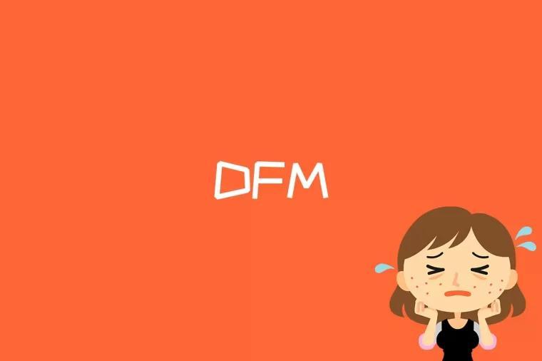 DFM是什么