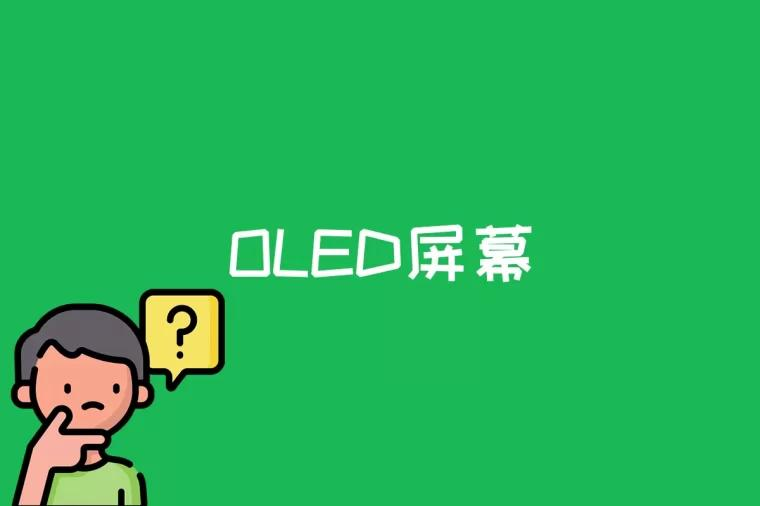 OLED屏幕是什么