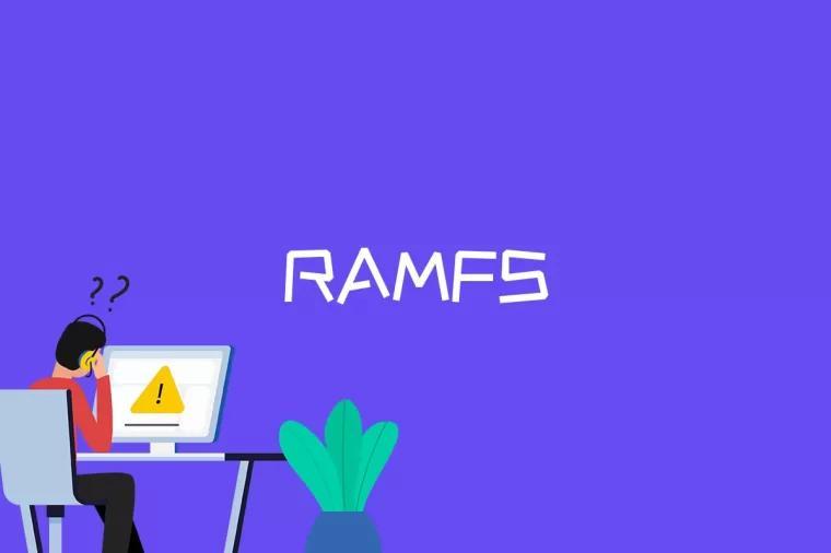 RAMFS是什么