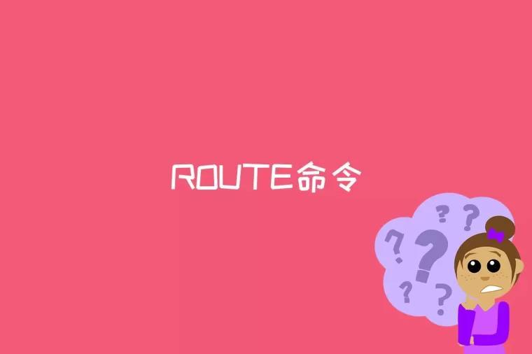 ROUTE命令是什么