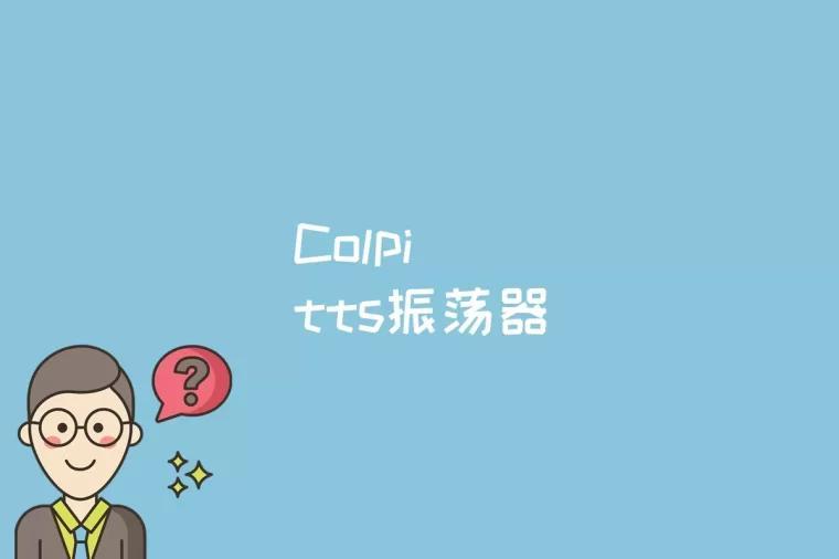 Colpitts振荡器是什么