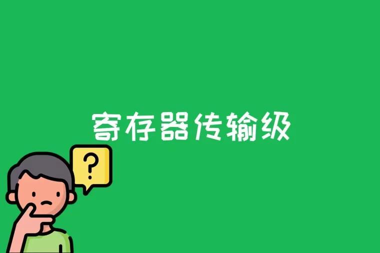 寄存器传输级是什么