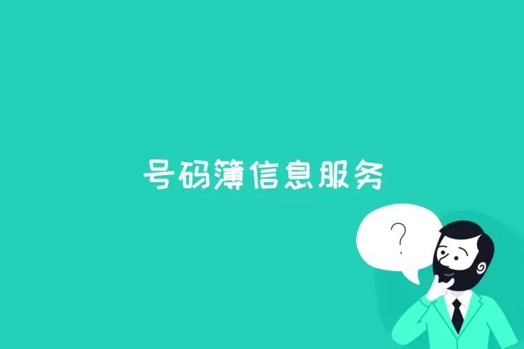 号码簿信息服务是什么