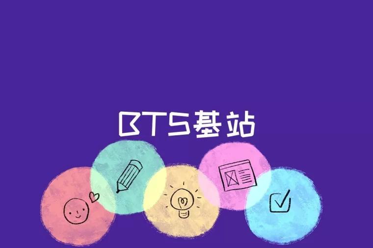 BTS基站是什么