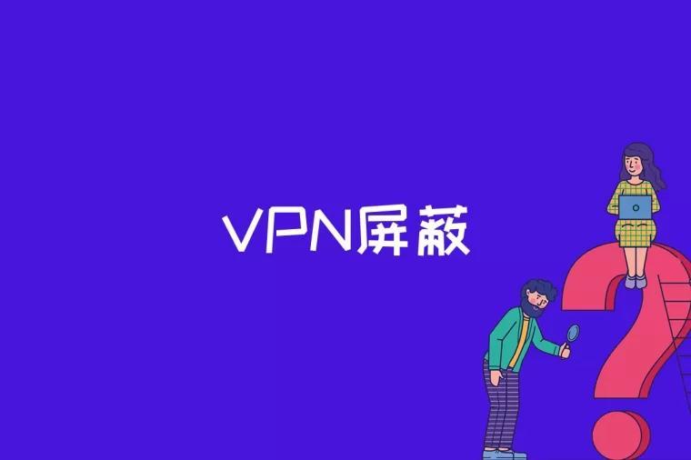 VPN屏蔽是什么