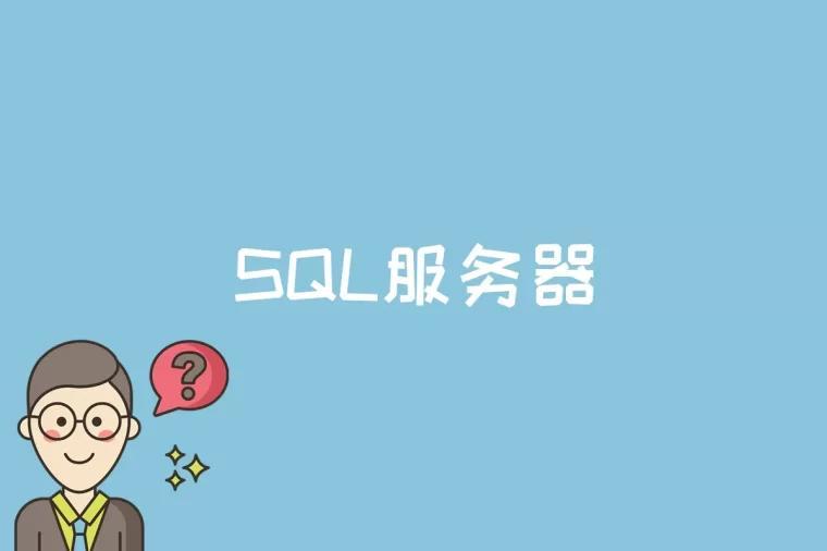SQL服务器是什么