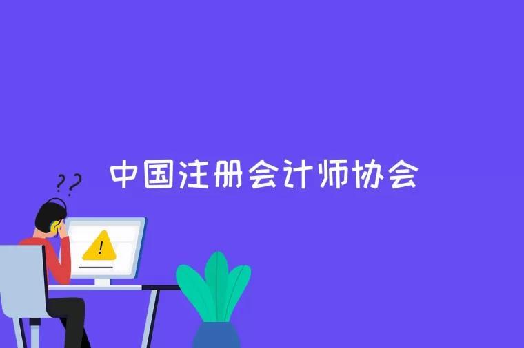 中国注册会计师协会是什么