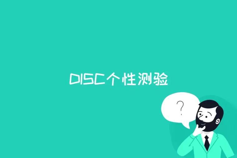 DISC个性测验是什么