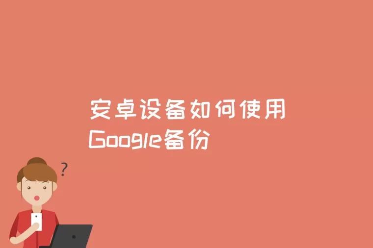 安卓设备如何使用Google备份