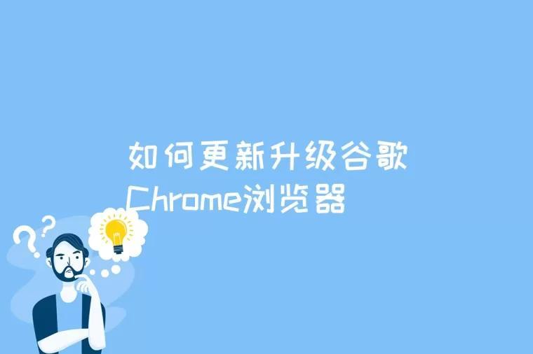 如何更新升级谷歌Chrome浏览器