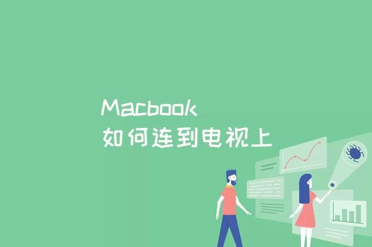 Macbook如何连到电视上