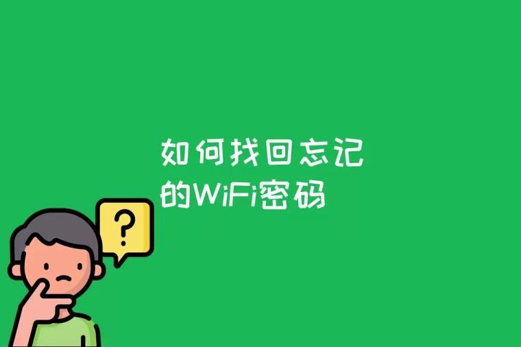 如何找回忘记的WiFi密码