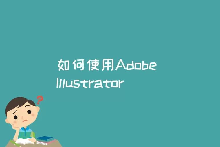 如何使用Adobe Illustrator